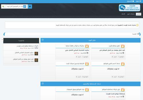 لقطة شاشة لموقع منتديات فاست هوست التطويرية بتاريخ 22/08/2021 بواسطة دليل مواقع الدليل السهل