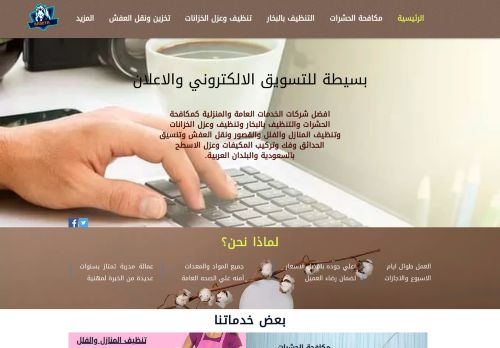 لقطة شاشة لموقع بسيطة للتسويق الالكتروني والاعلان | السعودية بتاريخ 29/08/2021 بواسطة دليل مواقع الدليل السهل