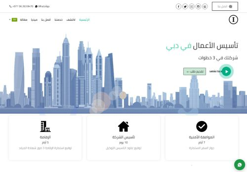 لقطة شاشة لموقع تأسيس شركة في دبي بتاريخ 02/09/2021 بواسطة دليل مواقع الدليل السهل