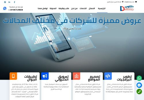 لقطة شاشة لموقع شركة دلتاوى للبرمجيات بتاريخ 02/09/2021 بواسطة دليل مواقع الدليل السهل