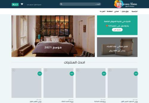 لقطة شاشة لموقع متجر ليفانا هوم بتاريخ 02/09/2021 بواسطة دليل مواقع الدليل السهل