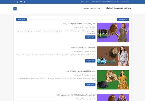 لقطة شاشة لموقع منتديات مكة سات الفضائية بتاريخ 03/09/2021 بواسطة دليل مواقع الدليل السهل
