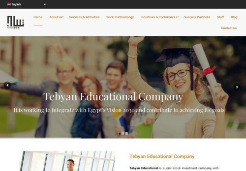 لقطة شاشة لموقع شركة تبيان التعليمية بتاريخ 04/09/2021 بواسطة دليل مواقع الدليل السهل