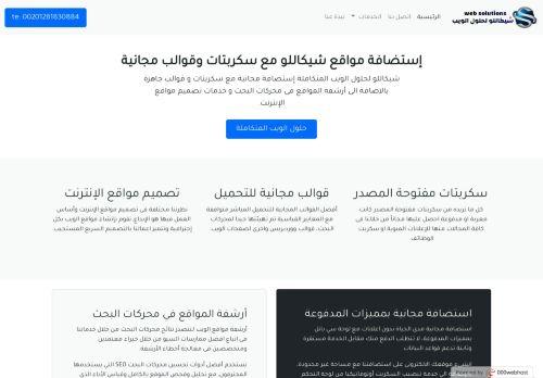 لقطة شاشة لموقع شيكاللو لحلول الويب المتكاملة بتاريخ 04/09/2021 بواسطة دليل مواقع الدليل السهل