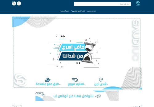 لقطة شاشة لموقع متجر سعودي UC - شحن شدات ببجي بتاريخ 05/09/2021 بواسطة دليل مواقع الدليل السهل