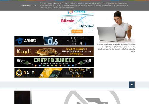 لقطة شاشة لموقع كيفية الكسب من العملات الرقمية بتاريخ 07/09/2021 بواسطة دليل مواقع الدليل السهل