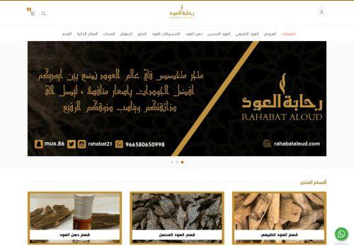 لقطة شاشة لموقع متجر رحابة العود بتاريخ 12/09/2021 بواسطة دليل مواقع الدليل السهل