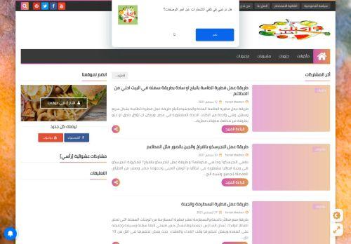 لقطة شاشة لموقع aklek ahla   اكلك احلي بتاريخ 14/09/2021 بواسطة دليل مواقع الدليل السهل