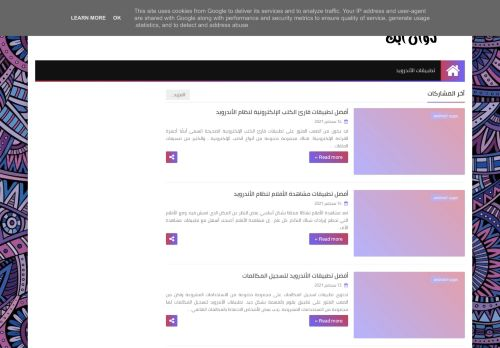 لقطة شاشة لموقع دوان ابك بتاريخ 14/09/2021 بواسطة دليل مواقع الدليل السهل