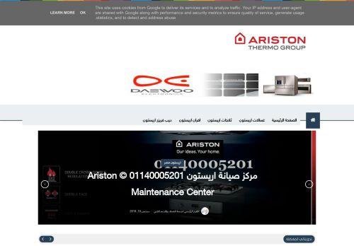 لقطة شاشة لموقع الخط الساخن صيانة اريستون 01140005201 بتاريخ 14/09/2021 بواسطة دليل مواقع الدليل السهل