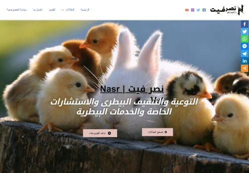 لقطة شاشة لموقع Nasr Vet بتاريخ 15/09/2021 بواسطة دليل مواقع الدليل السهل