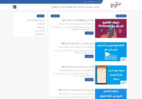 لقطة شاشة لموقع tarba7   مدونة تربح بتاريخ 15/09/2021 بواسطة دليل مواقع الدليل السهل