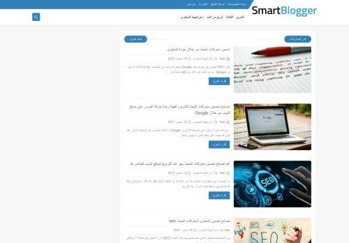 لقطة شاشة لموقع Smart bloggar بتاريخ 15/09/2021 بواسطة دليل مواقع الدليل السهل