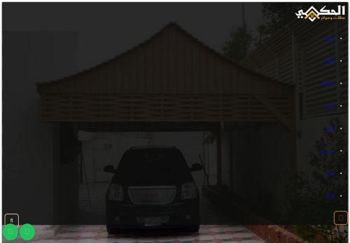 لقطة شاشة لموقع مظلات وسواتر الحكمي بتاريخ 16/09/2021 بواسطة دليل مواقع الدليل السهل