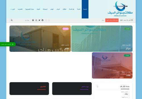 لقطة شاشة لموقع مظلات وسواتر السيف بتاريخ 16/09/2021 بواسطة دليل مواقع الدليل السهل