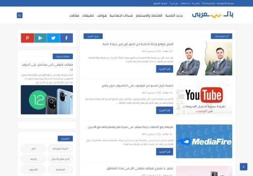 لقطة شاشة لموقع اتنين بالعربى بتاريخ 16/09/2021 بواسطة دليل مواقع الدليل السهل
