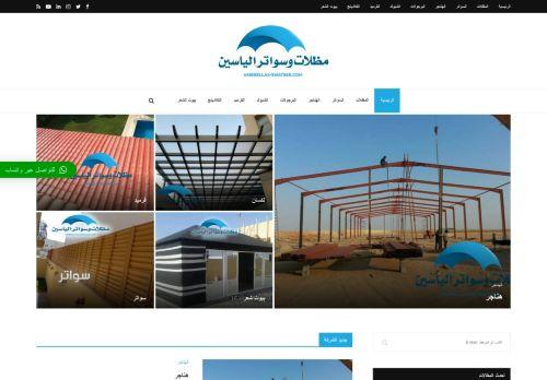 لقطة شاشة لموقع مظلات وسواتر الرياض بتاريخ 16/09/2021 بواسطة دليل مواقع الدليل السهل