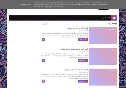 لقطة شاشة لموقع أبتويد ابك بتاريخ 16/09/2021 بواسطة دليل مواقع الدليل السهل