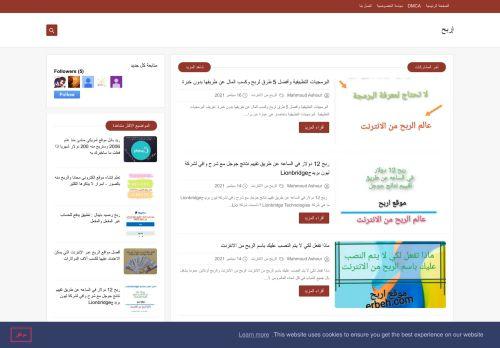 لقطة شاشة لموقع ربح المال بتاريخ 16/09/2021 بواسطة دليل مواقع الدليل السهل