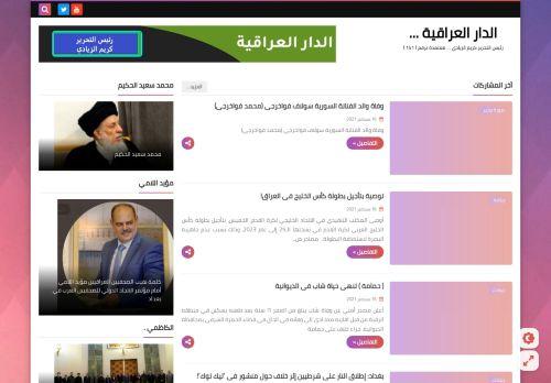 لقطة شاشة لموقع الدار العراقية بتاريخ 16/09/2021 بواسطة دليل مواقع الدليل السهل