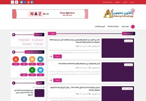 لقطة شاشة لموقع الأثوري تكنولوجي بتاريخ 17/09/2021 بواسطة دليل مواقع الدليل السهل