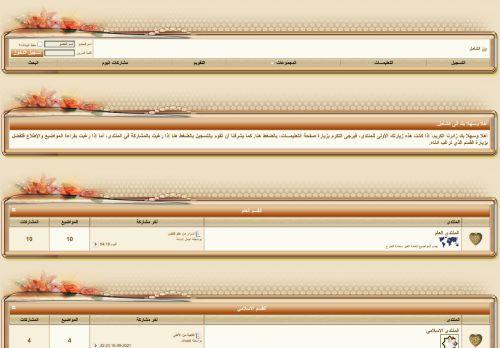 لقطة شاشة لموقع الشامل بتاريخ 17/09/2021 بواسطة دليل مواقع الدليل السهل