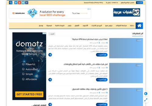لقطة شاشة لموقع تقنيات عربية بتاريخ 18/09/2021 بواسطة دليل مواقع الدليل السهل