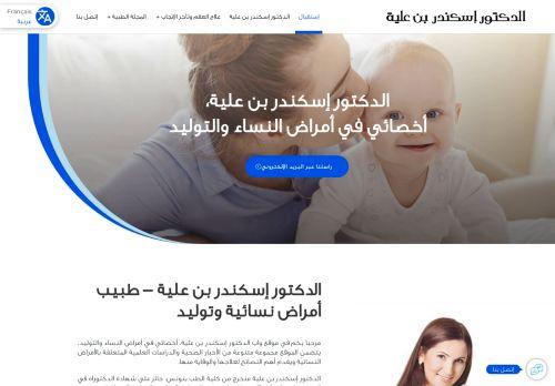 لقطة شاشة لموقع عيادة الدكتور إسكندر بن علية، أخصائي في طب النساء والتوليد بتاريخ 17/09/2021 بواسطة دليل مواقع الدليل السهل