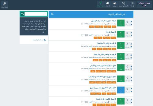 لقطة شاشة لموقع سؤال وجواب دوت بتاريخ 17/09/2021 بواسطة دليل مواقع الدليل السهل