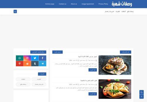 لقطة شاشة لموقع وصفات شهية : للأكلات العالمية الشهيرة بتاريخ 18/09/2021 بواسطة دليل مواقع الدليل السهل