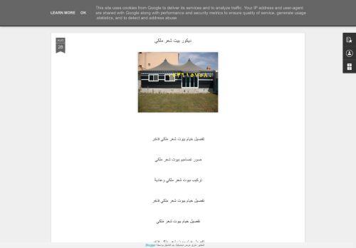 لقطة شاشة لموقع خيام ملكية بتاريخ 18/09/2021 بواسطة دليل مواقع الدليل السهل