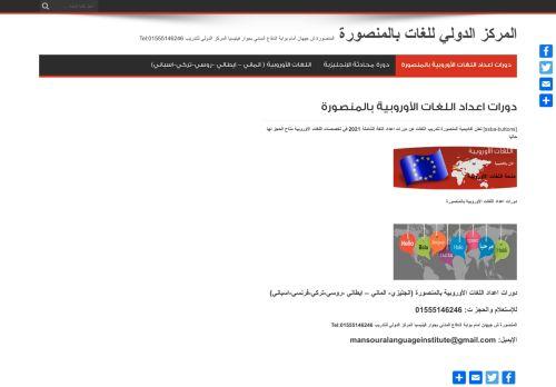 لقطة شاشة لموقع اكاديمية المنصورة للتدريب بتاريخ 18/09/2021 بواسطة دليل مواقع الدليل السهل