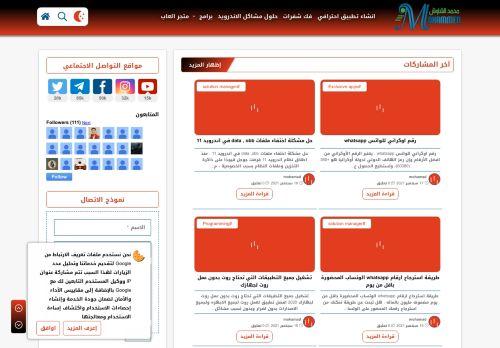 لقطة شاشة لموقع شروحات محمد الشاوش Explanations of Mohammed Shawish بتاريخ 18/09/2021 بواسطة دليل مواقع الدليل السهل