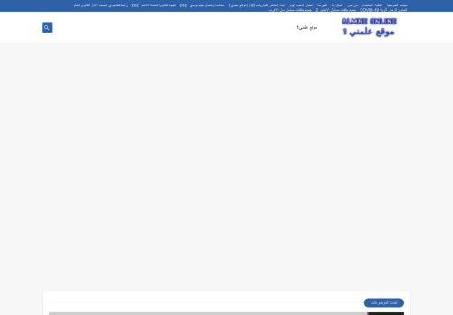 لقطة شاشة لموقع موقع علمني1 بتاريخ 22/09/2021 بواسطة دليل مواقع الدليل السهل