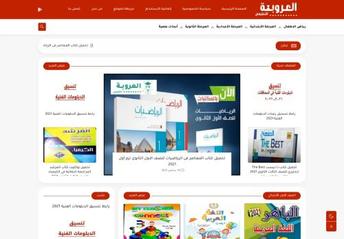 لقطة شاشة لموقع موقع العروبة التعليمي بتاريخ 22/09/2021 بواسطة دليل مواقع الدليل السهل