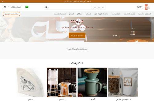 لقطة شاشة لموقع متجر رشفة بتاريخ 22/09/2021 بواسطة دليل مواقع الدليل السهل