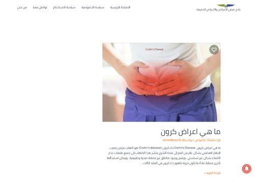 لقطة شاشة لموقع أفضل علاج بتاريخ 22/09/2021 بواسطة دليل مواقع الدليل السهل