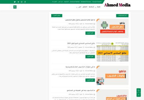 لقطة شاشة لموقع Ahmed Media بتاريخ 22/09/2021 بواسطة دليل مواقع الدليل السهل