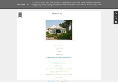 لقطة شاشة لموقع خيام وبيوت شعر بتاريخ 23/09/2021 بواسطة دليل مواقع الدليل السهل