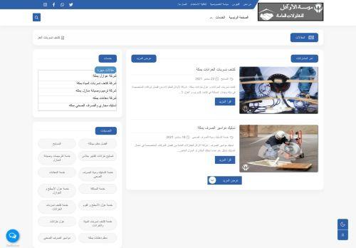لقطة شاشة لموقع مؤسسة الأوائل للمقاولات بتاريخ 23/09/2021 بواسطة دليل مواقع الدليل السهل