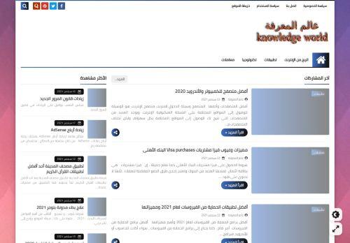 لقطة شاشة لموقع عالم المعرفة بتاريخ 23/09/2021 بواسطة دليل مواقع الدليل السهل