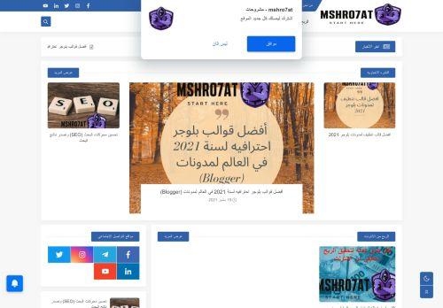 لقطة شاشة لموقع mshro7at site - موقع مشروحات بتاريخ 23/09/2021 بواسطة دليل مواقع الدليل السهل