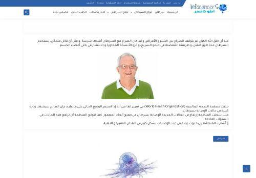 لقطة شاشة لموقع أنفو كانسر Infocancers بتاريخ 23/09/2021 بواسطة دليل مواقع الدليل السهل