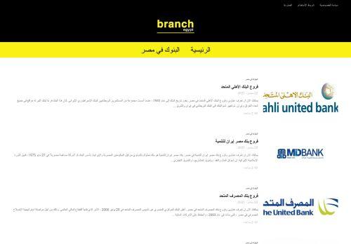 لقطة شاشة لموقع branchegypt بتاريخ 23/09/2021 بواسطة دليل مواقع الدليل السهل