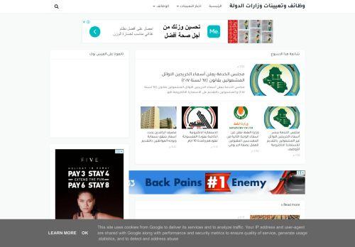 لقطة شاشة لموقع وظائف وتعيينات وزارات الدولة بتاريخ 24/09/2021 بواسطة دليل مواقع الدليل السهل