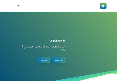 لقطة شاشة لموقع توكيل عمرة البدل بتاريخ 24/09/2021 بواسطة دليل مواقع الدليل السهل