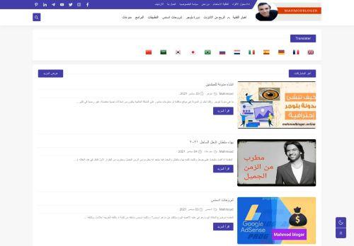 لقطة شاشة لموقع Mahmodbloger بتاريخ 24/09/2021 بواسطة دليل مواقع الدليل السهل