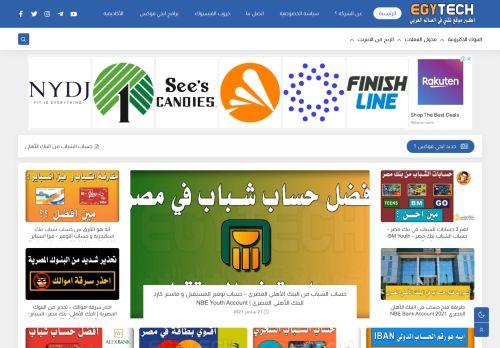 لقطة شاشة لموقع Egyfox Technology - ايجي فوكس تكنولوجي بتاريخ 24/09/2021 بواسطة دليل مواقع الدليل السهل