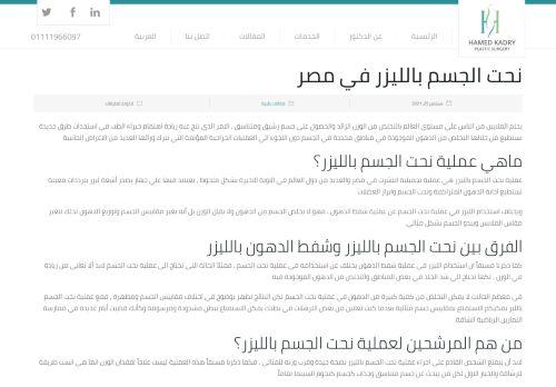 لقطة شاشة لموقع نحت الجسم بالليزر في مصر بتاريخ 10/10/2021 بواسطة دليل مواقع الدليل السهل
