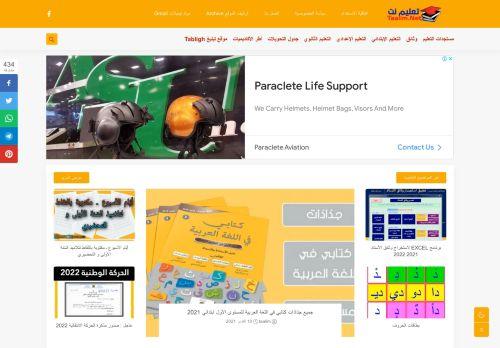 لقطة شاشة لموقع تعليم نت Taalim Net بتاريخ 11/10/2021 بواسطة دليل مواقع الدليل السهل